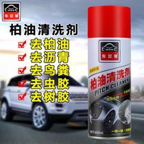 Asphalt cleaning agent car asphalt stain cleaner body does not hurt the paint stickers scavenger to oil