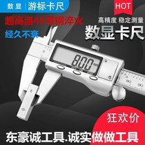 Donghaocheng Vernier caliper 0-150mm 0-200mm 300mm high precision non-stainless steel caliper