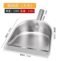One thick stainless steel dustpan handheld household garbage shovel single no shovel shovel trumpet no handle ash Hopper