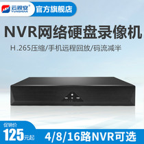 Cloud security H 265NVR network DVR surveillance 4 8 16-way 1080P storage halved 2 million