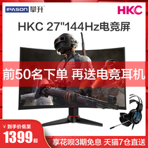 HKC G271F 27-inch Curved Gaming Gaming Monitor computer 144Hz 1ms rotatable lift
