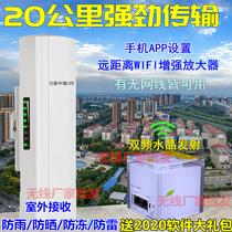 WIFI signal receiver wireless transmit relay expander network router enhances the amplifier outside the phone.