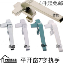 New Asian 38 type aluminum alloy window handle door and window handle casement window lock sliding flat window 7 words handle