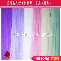 Beauty gauze fabric wedding stage background fabric wedding Xi Pavilion gauze gauze curtain curtain highlights fabric processing