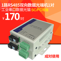 Tanghu Lake 1 Road RS485 Two-way data optical device 485 optical fiber lengthening data optical cat Transceiver 1 pairs