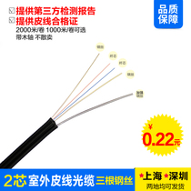 FTTH Telecom Grade 2-core outdoor leather cable self-supporting 2-core leather wire fiber outdoor butterfly Leather Cable