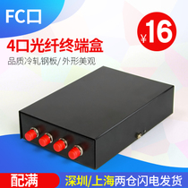 Tangyou 4 FC fiber optic terminal box light box Fusion box connection box Fiber Optic Connector box with pigtails full