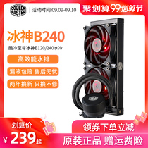 Cooler Master ice God B120i water cooler B240 integrated water cooling b240RGB cpu cooler