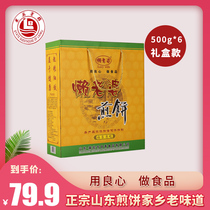 Shandong famous eat Laiwu lazy wife pancakes 500g x 6 grain pancakestone grinding hand-convenient instant food specialty gift box