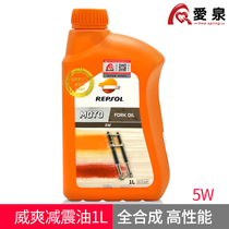 Wei Shuang motorcycle shock absorber oil front fork oil 5W 10W synthetic shock absorber oil