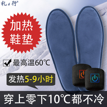Heating insole charging heat smart winter warm foot god warm feet men and women cold warm self-heating can walk