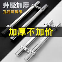 (Thickened) stainless steel glass door handle pair push and pull office tempered door hole distance adjustable