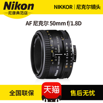 Nikon Nikon 50 1 8D fixed focus lens AF Nikkor 50mm f 1 8D portrait lens small spittoon