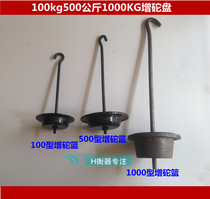 Pound called accessories scale hanging basket mechanical scales 100kg500 kg 1000KG increase mound disk flower Basket scales Hook Hooks