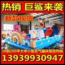 Childrens inflatable castle outdoor large slide outdoor playground park square inflatable trampoline hovering bed