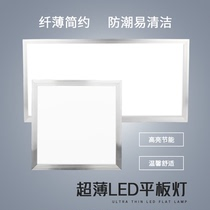 Integrated ceiling LED panel light 600x600 embedded office 300x600 kitchen bathroom grille light