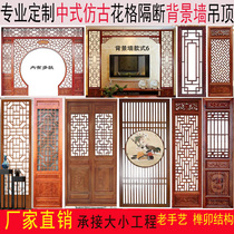 Dongyang wood carving new Chinese style lattice screen partition living room solid wood carved doors and windows hollow entrance carved background wall