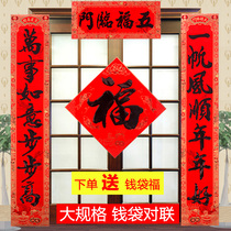 Calligraphy black letter to the United Joe moved to the Spring Festival home business door to the United Festive decoration Fu word door paste door pair.
