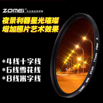Zhuo Mei Adjustable star Mango Mirror (77mm Starlight Mirror 4 line 6 line 8 line 40.5 49 82 SLR camera filter suitable for Canon Nikon Sony micro-single lens accessories
