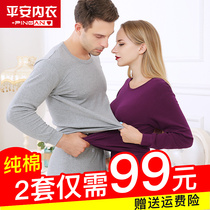 Safe qiuyi qiuku suit mens ladies solid color round neck sweater cotton thin couple warm underwear