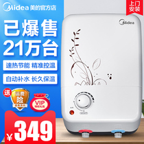 Midea F05-15A (S)small kitchen treasure kitchen electric water heater up and down heat storage type