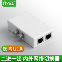 RJ45 network switch network cable network distributor 8p8c internal and external network switch 2 into 1 2