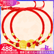 Gold pig bracelet this life year zodiac red rope braided 999 gold transfer beads men and women couple Tanabata Valentines day