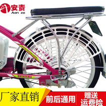 Electric battery car rear anti-pinch foot fence bicycle clip foot fence wire wheel cover front and rear tires 24 inch