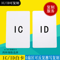 UID Copy access card key buckle IC ID Induction can repeatedly wipe the property community elevator attendance card production