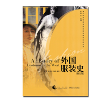 China Higher Education Clothing Teaching Innovation Series Foreign Clothing History And Clothing Design College Examination and Research Counseling Book Yuan Yuqiu Li Baiying Southwest Normal University Press.