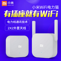 Millet power cat wifi wireless router power cat home network intelligent wall blind spot