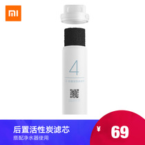 Xiaomi Water purifier Filter rear activated carbon household direct drinking tap water faucet filter Core