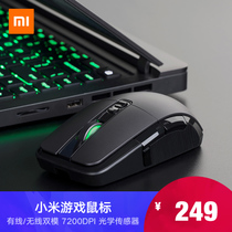 Xiaomi gaming mouse wireless wired computer notebook gaming mouse eat chicken programming RGB Jedi survive