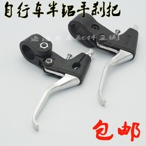 A pair of brakes put the bike hand brake handle universal bike retrofit child left and right mountain bike brake handle handle