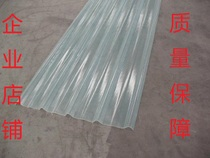 Transparent tile glass steel tile roof tile rain shed Sun plate color steel tile lighting tile lighting board