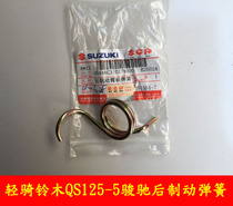 Light ride Suzuki GT125 June Chi Brake Spring June Chi qs125-5 Rear brake return Spring