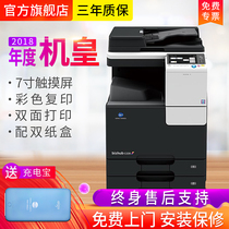 Konica Minolta C226 A3 color copier office scan printer laser multifunction machine