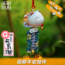 Jinshi workshop opening and transportation of natural gas into the Ping An ceramic Lucky Cat Car pendant Bell ornaments bedroom ornaments