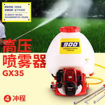 GX35 Power gasoline high pressure medicine machine four-stroke copper pump head backpack garden fruit tree agricultural sprayer