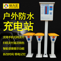 Power Foot charging station outdoor intelligent WeChat scan block parking lot electric electric car waterproof charging pile