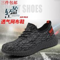 Labor insurance shoes male steel Baotou anti-smashing anti-puncture work shoes wear casual safety shoes wholesale source