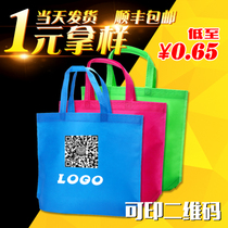 Non-woven bag custom handbag bag Customized advertising shopping blank bag spot printing expedited