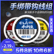 Han Ding line group fishing line set a full set of authentic fishing line super pull tied hook fishing gear finished combination