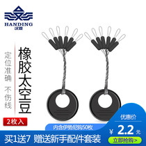 Han Ding space Bean set lead skin seat ISE ni fish hook boxed small accessories fishing supplies a full set of combinations