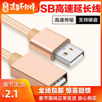 marmoter USB extension cable male to female usb2 0 data cable computer U disk network card mouse keyboard high-speed mobile phone charging interface extension cable 1m 3m connector USB cable