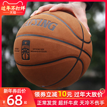 Genuine outdoor cement wear leather leather soft leather 7 adult students anti-wool basketball 5 children