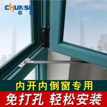 Free punch European standard doors and windows windproof support bridge aluminum alloy in the open inverted window angle limited bit strut