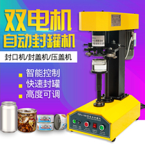 Dingxing automatic sealing machine cans sealing machine paper cans PET plastic cans tin cans capping machine packaging cans sealing machine capping machine capping machine automatic sealing machine automatic commercial
