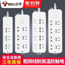 Bull socket panel porous genuine multi-function home long drag wiring board 1 8 M 3 electric plug board with line