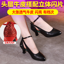Leather Latin dance shoes female adult high-heeled new dance shoes soft bottom friendship square dance modern dance shoes